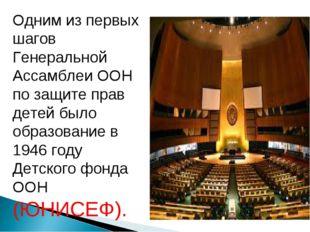 Одним из первых шагов Генеральной Ассамблеи ООН по защите прав детей было обр