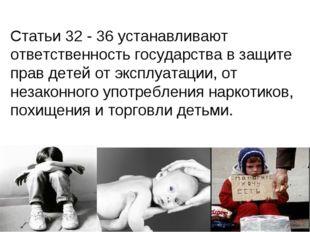 Статьи 32 - 36 устанавливают ответственность государства в защите прав детей