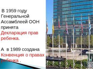 В 1959 году Генеральной Ассамблеей ООН принята Декларация прав ребенка. А в