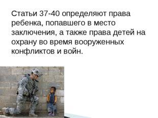Статьи 37-40 определяют права ребенка, попавшего в место заключения, а также
