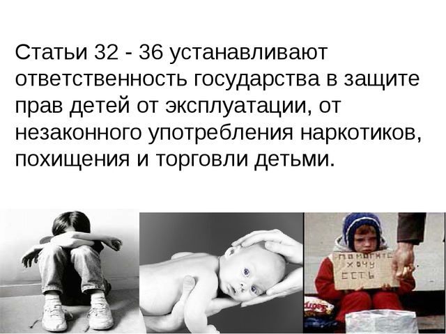 Статьи 32 - 36 устанавливают ответственность государства в защите прав детей...