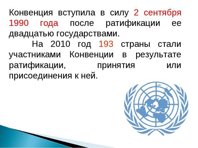 Конвенция вступила в силу 2 сентября 1990 года после ратификации ее двадцатью...