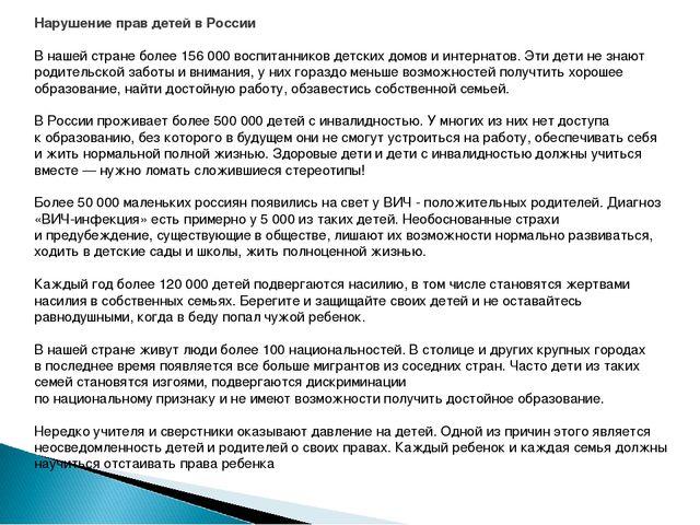 Нарушение прав детей в России Внашей стране более 156000 воспитанников детс...