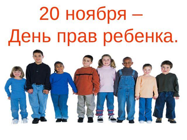 20 ноября – День прав ребенка.