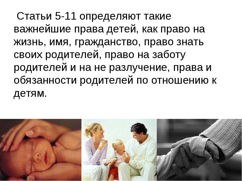Статьи 5-11 определяют такие важнейшие права детей, как право на жизнь, имя,...