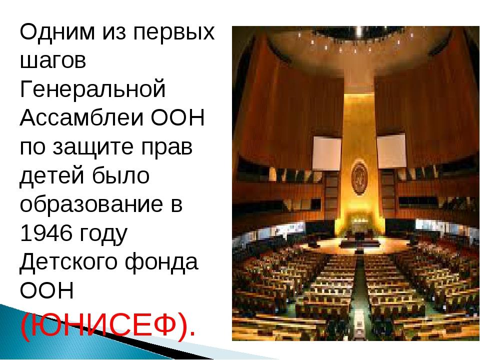 Одним из первых шагов Генеральной Ассамблеи ООН по защите прав детей было обр...