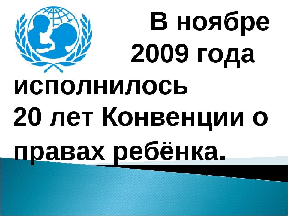 В ноябре 2009 года исполнилось 20 лет Конвенции о правах ребёнка.