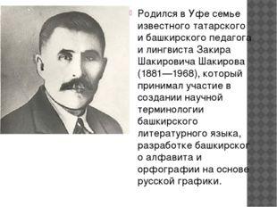 Родился в Уфе семье известного татарского и башкирского педагога и лингвис