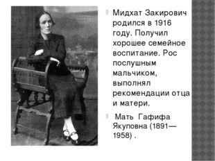 Мидхат Закирович родился в 1916 году. Получил хорошее семейное воспитание. Р