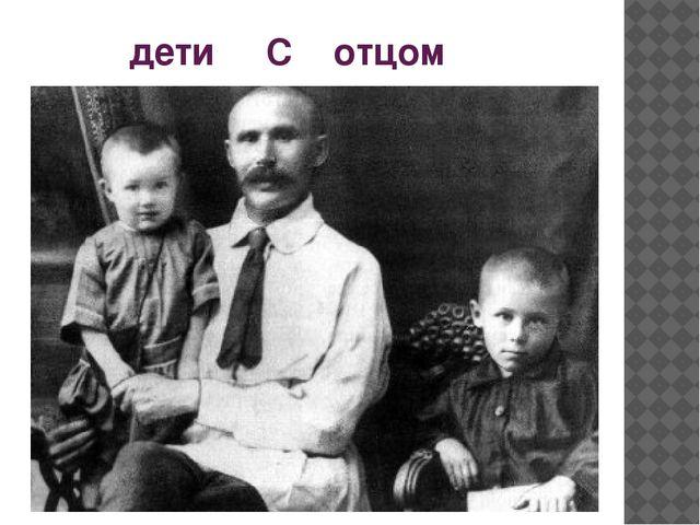 дети С отцом