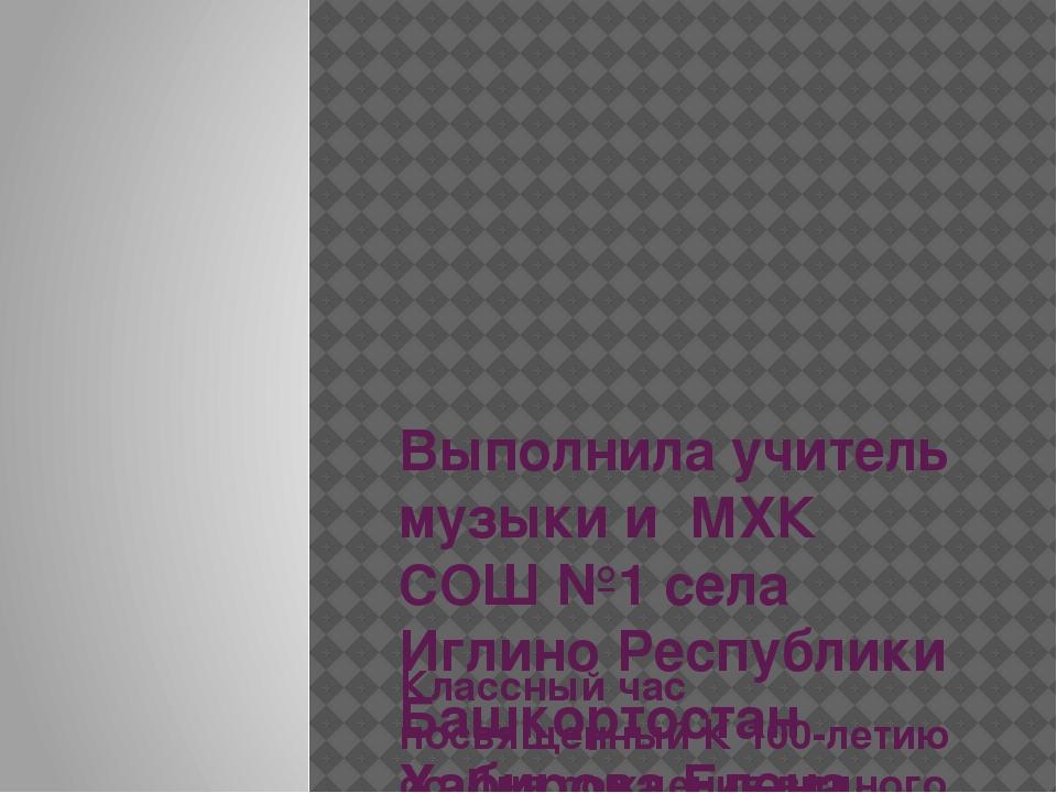 Классный час посвященный К 100-летию со Дня рождения видного партийного и го...