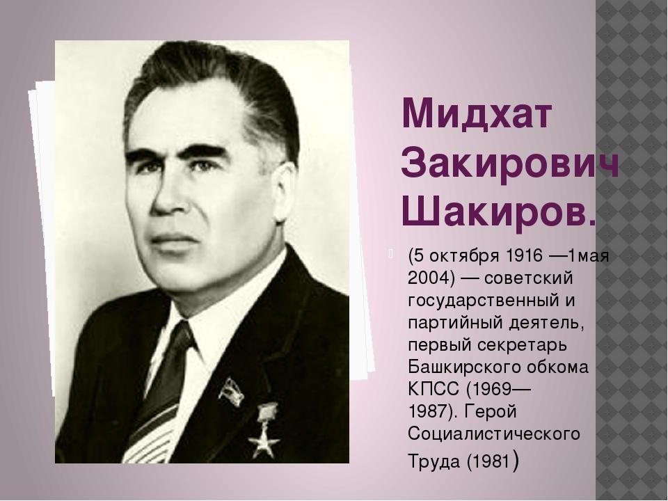 Мидхат Закирович Шакиров. (5 октября1916—1мая 2004)— советский государстве...