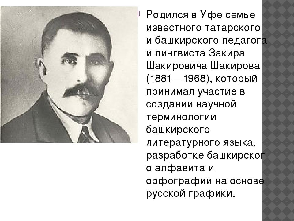 Родился в Уфе семье известного татарского и башкирского педагога и лингвис...