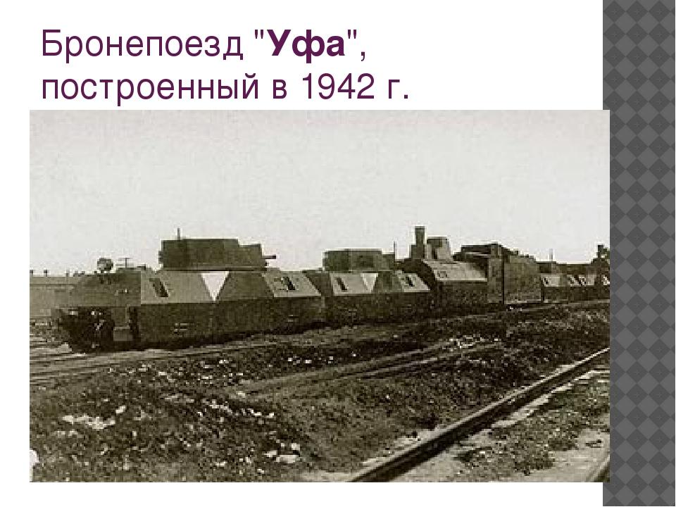 """Бронепоезд """"Уфа"""", построенный в 1942 г. наУфимскомпаровозоремонтном заводе.."""