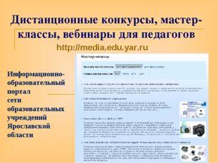 Дистанционные конкурсы, мастер-классы, вебинары для педагогов Информационно-о