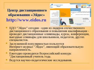 "Центр дистанционного образования «Эйдос» http://www.eidos.ru ЦДО ""Эйдос"" сего"