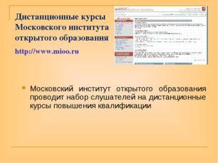 Дистанционные курсы Московского института открытого образования http://www.mi