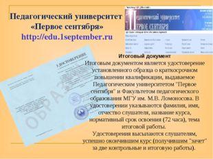 Педагогический университет «Первое сентября» http://edu.1september.ru Итоговы