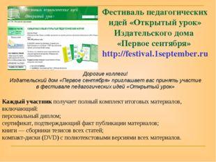 Фестиваль педагогических идей «Открытый урок» Издательского дома «Первое сен
