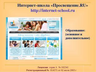 Интернет-школа «Просвещение.RU» http://internet-school.ru Лицензия серия А №
