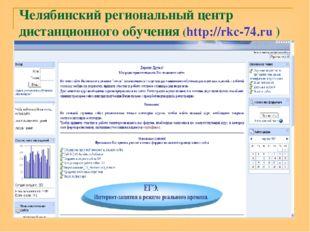 Челябинский региональный центр дистанционного обучения (http://rkc-74.ru )