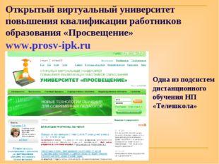 Открытый виртуальный университет повышения квалификации работников образовани