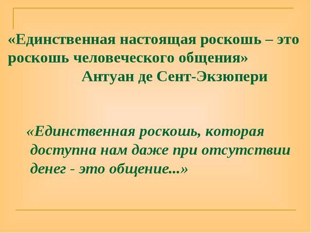 «Единственная настоящая роскошь – это роскошь человеческого общения» Антуан д...