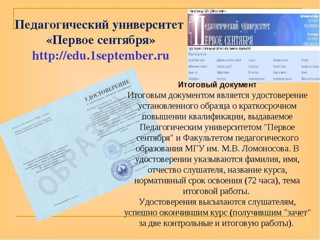 Педагогический университет «Первое сентября» http://edu.1september.ru Итоговы...