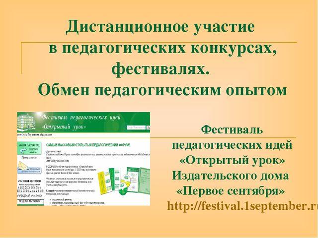 Дистанционное участие в педагогических конкурсах, фестивалях. Обмен педагогич...