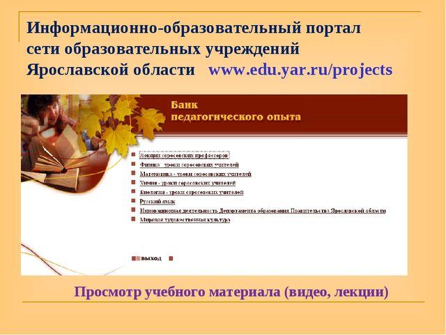 Информационно-образовательный портал сети образовательных учреждений Ярославс...