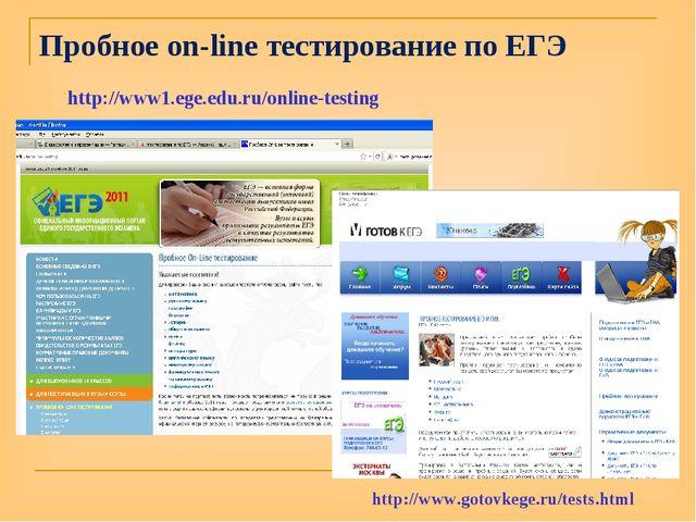 Пробное on-line тестирование по ЕГЭ http://www1.ege.edu.ru/online-testing htt...