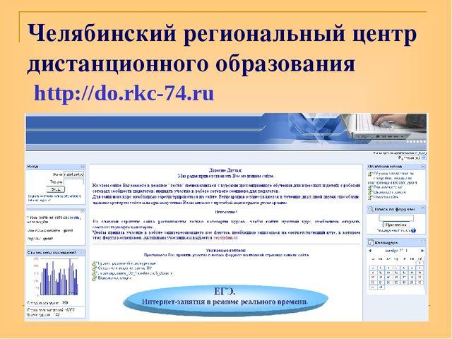 Челябинский региональный центр дистанционного образования http://do.rkc-74.ru