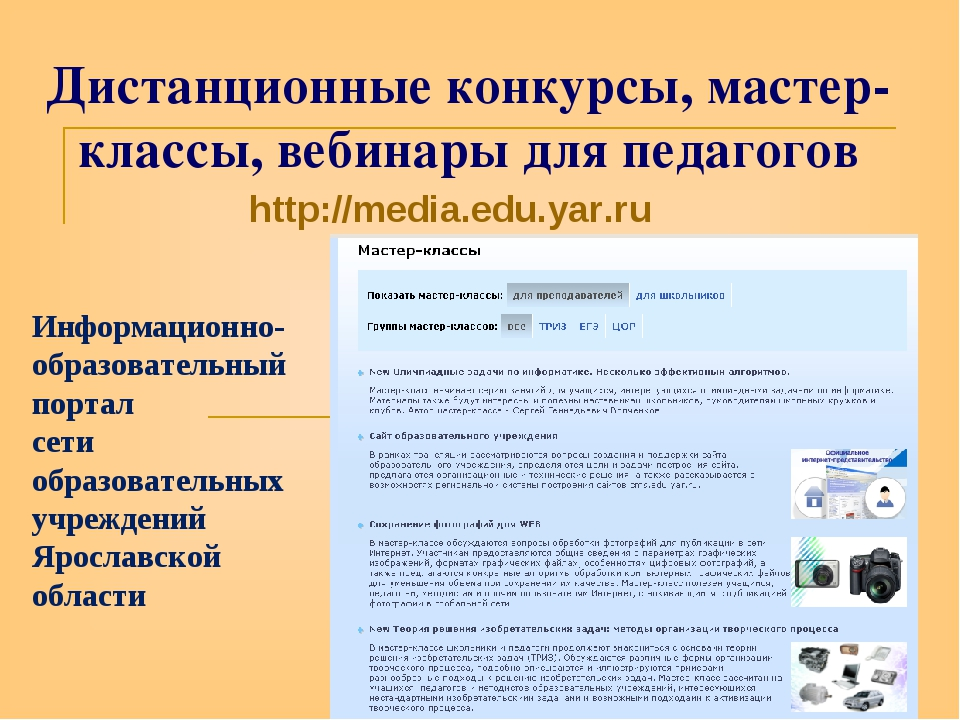 Дистанционные конкурсы, мастер-классы, вебинары для педагогов Информационно-о...