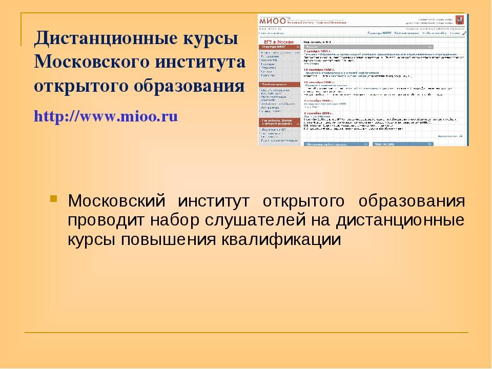Дистанционные курсы Московского института открытого образования http://www.mi...