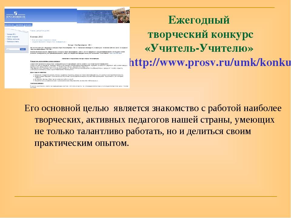 Ежегодный творческий конкурс «Учитель-Учителю» http://www.prosv.ru/umk/konkur...
