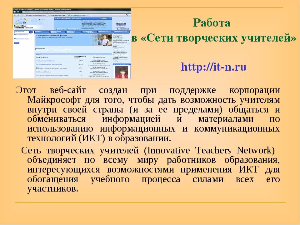 Работа в «Сети творческих учителей» http://it-n.ru Этот веб-сайт создан при п...