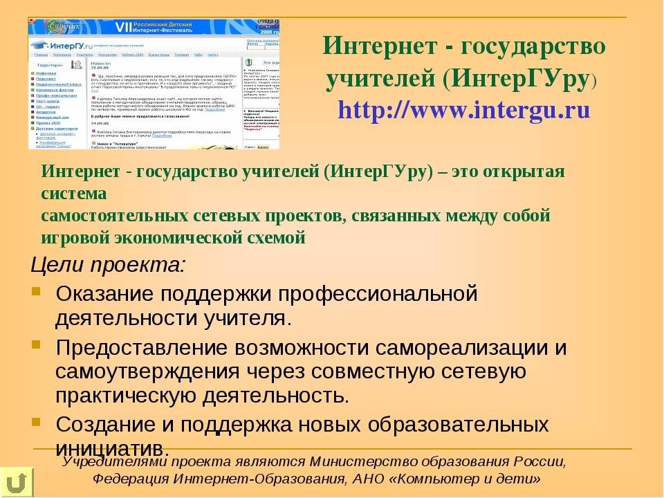 Интернет - государство учителей (ИнтерГУру) http://www.intergu.ru Цели проект...