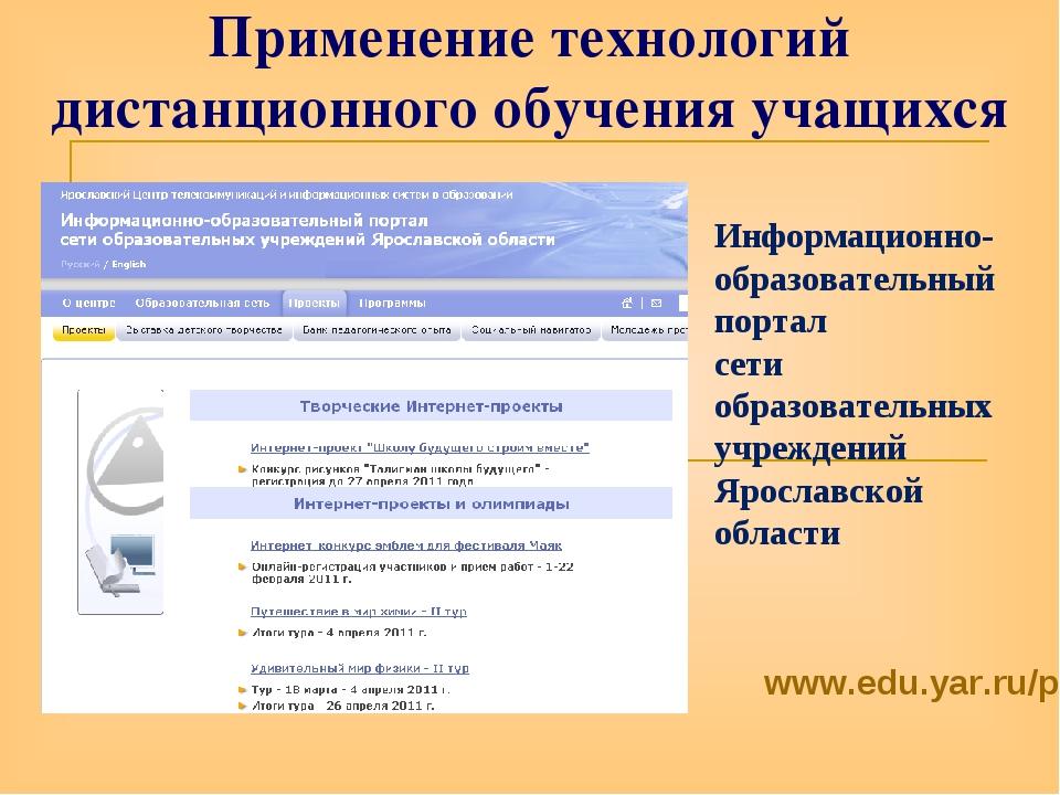 Применение технологий дистанционного обучения учащихся www.edu.yar.ru/project...