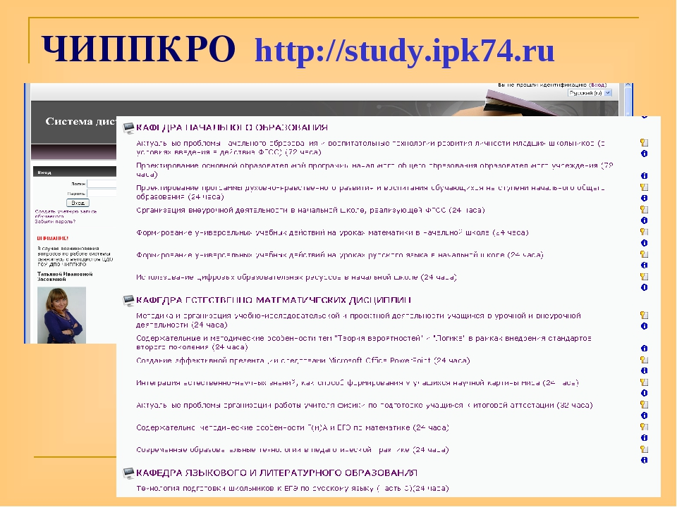 ЧИППКРО http://study.ipk74.ru