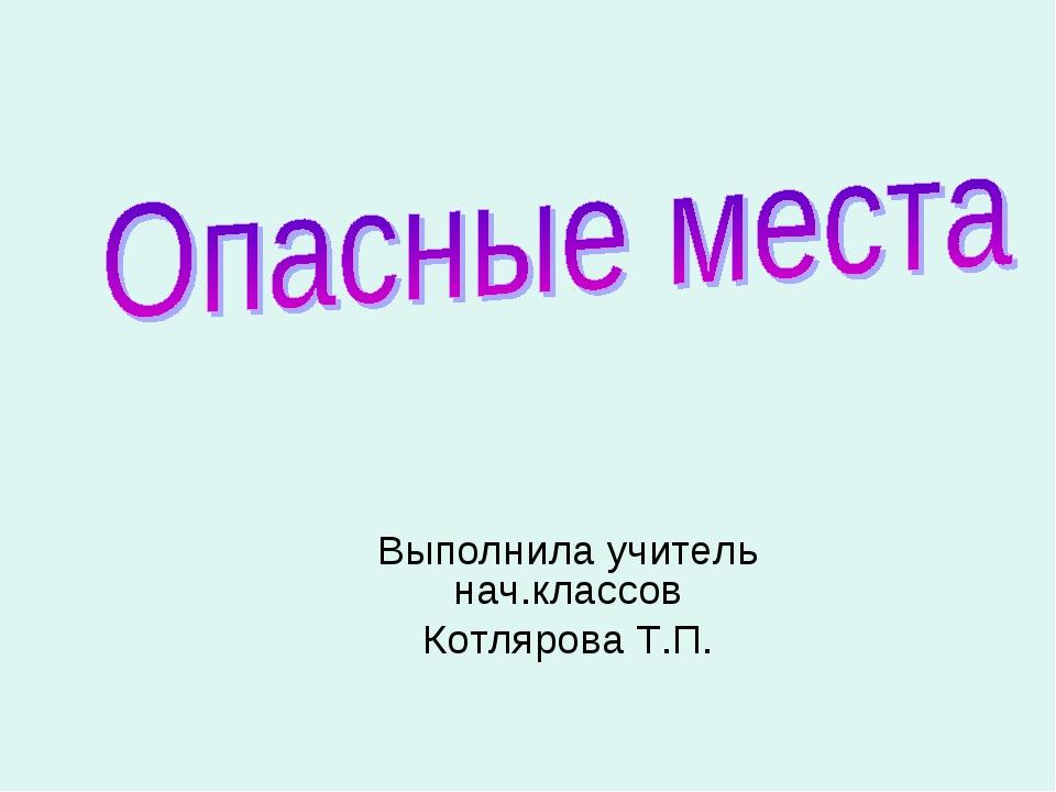 Выполнила учитель нач.классов Котлярова Т.П.