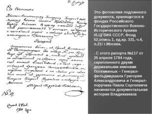 Это фотокопия подлинного документа, хранящегося в фондах Российского Государс