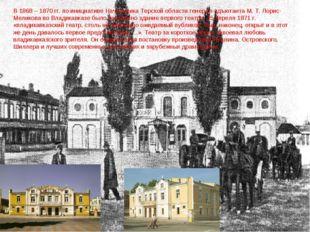 В 1868 – 1870 гг. по инициативе Начальника Терской области генерал-адъютанта