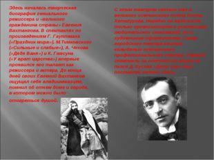 Здесь началась творческая биография гениального режиссера и «великого граждан