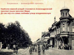 Наиболее важной улицей становится Александровский проспект (ныне проспект Мир
