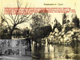 Первым украшением Александровского проспекта явились верхняя часть парка под