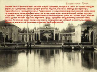 Нижняя часть парка связана с именем есаула Ерофеева, который в 1897 г. не тол