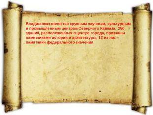 Владикавказ является крупным научным, культурным и промышленным центром Север
