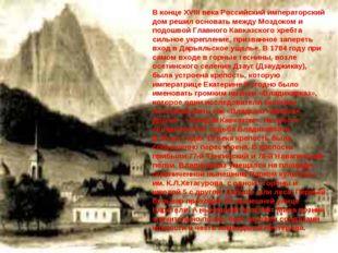В конце XVIII века Российский императорский дом решил основать между Моздоком