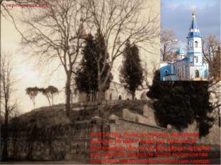 В 1814 году была построена маленькая церковь во имя Рождества Пресвятой Богор