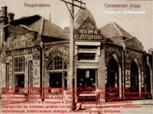 Уже в 1863 году Владикавказ обрел статус областного города. Он стремительно